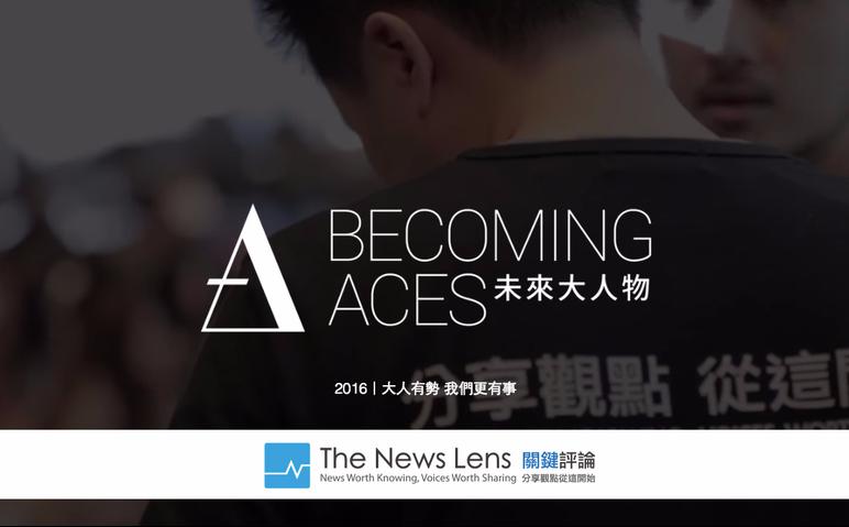 2016 未來大人物論壇線上課程