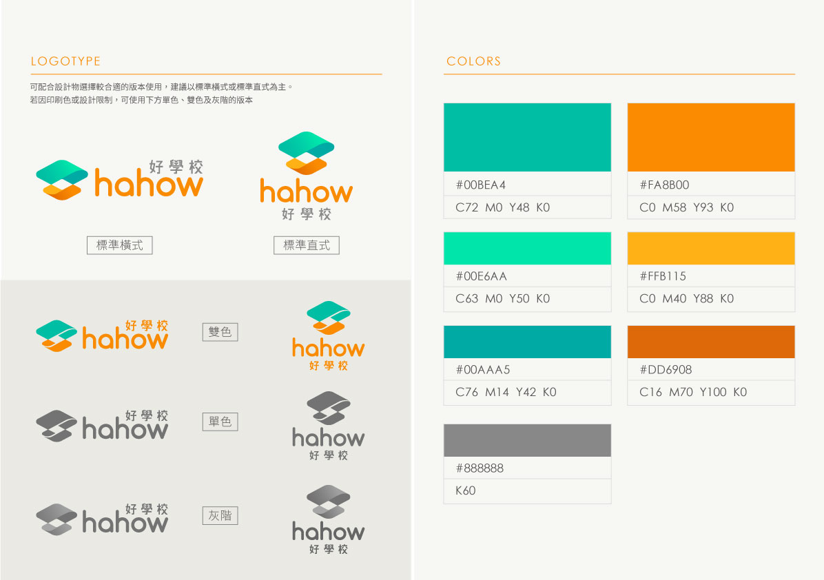 Hahow Logo Guideline