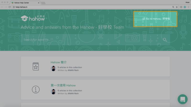 Hahow 新版常見問題
