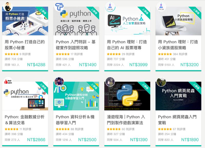 python程式語言課程