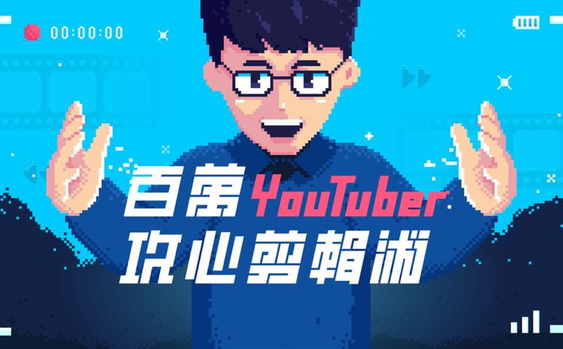 百萬 YouTuber 阿滴-攻心剪輯術