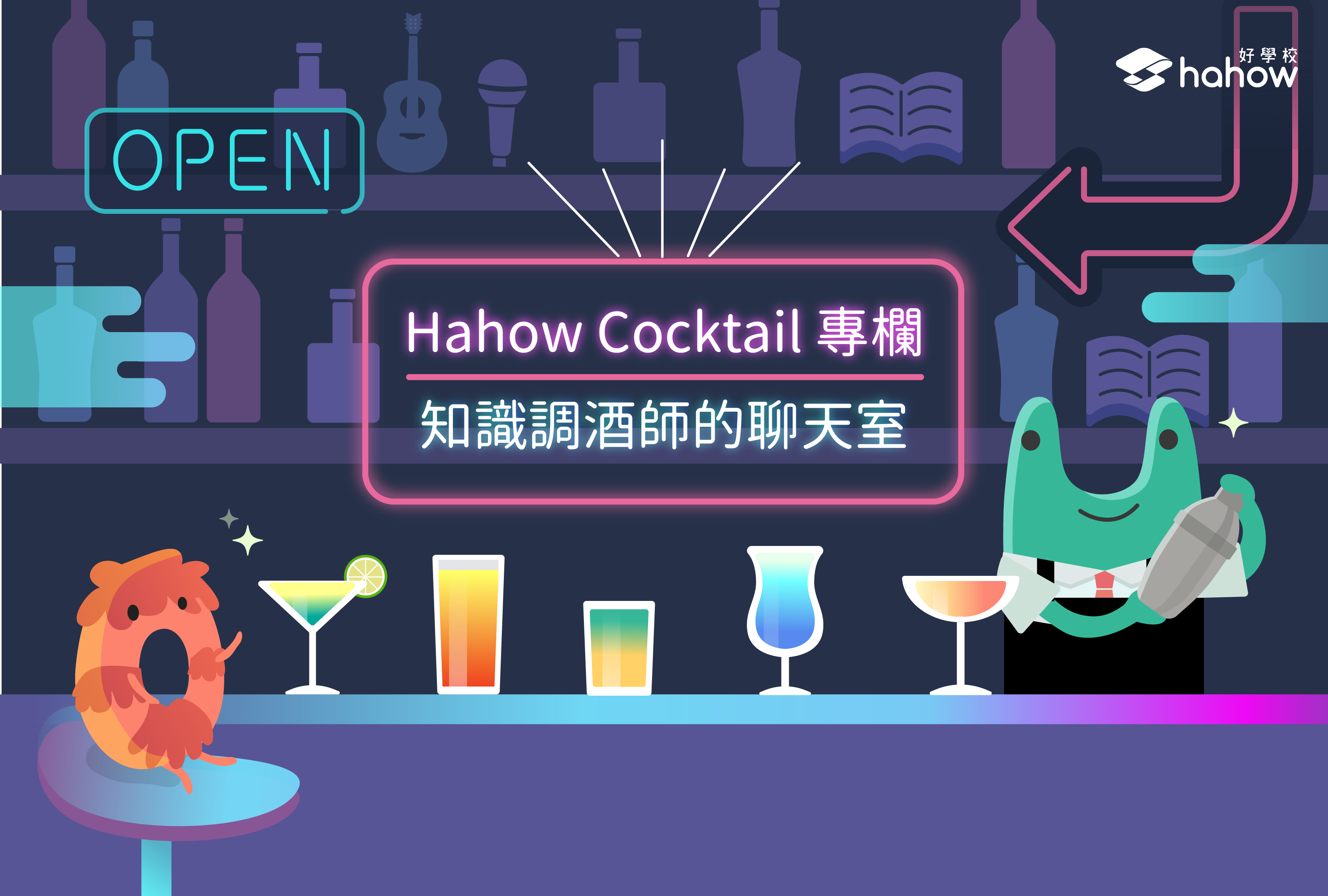 HAHOW-COCKTAIL-4