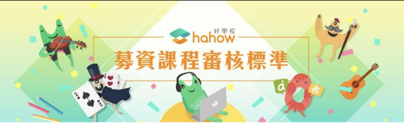 hahow 募資課程審核標準