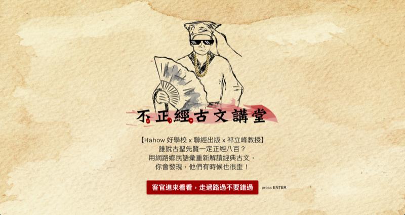 古文講堂 魯蛇哲學