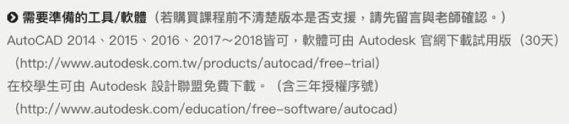 AutoCAD 電腦繪圖 3D應用篇