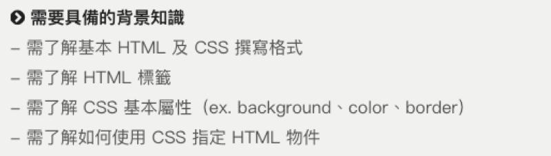 用程式構築的繪畫世界 — CSS 繪圖