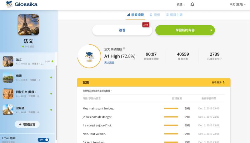 Glossika 外語自學平台